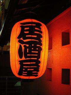 Izakaya lantern. Image courtesy stardog-champion.blogspot.com