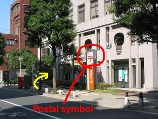 Japan Post symbol. Image and illustration courtesy http://www.sice.or.jp/~massforc/APMF2009/atm.html