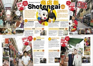 Osaka-guide-book